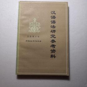 汉语语法研究参考资料。