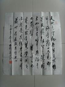 姜沛:书法:苏轼《赤壁赋》中句