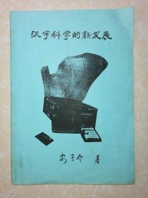 汉字科学的新发展