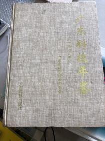 广东科技年鉴1992年