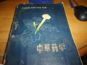 中草药学  中册