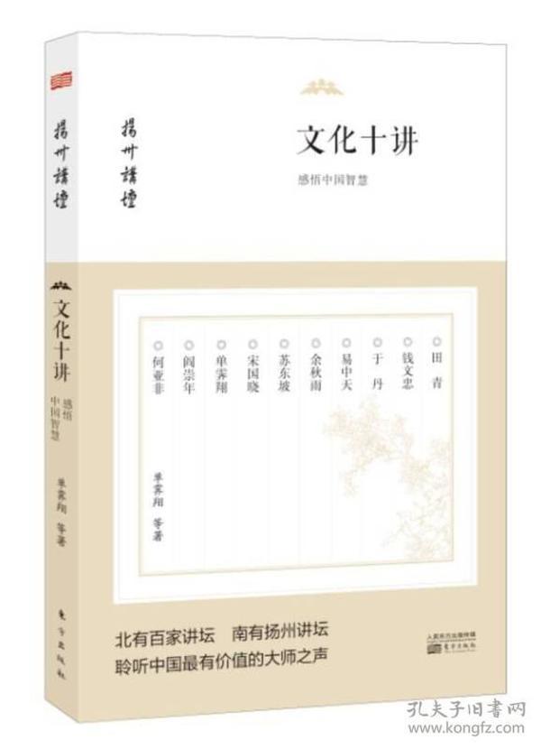 文化十讲-感悟中国智慧
