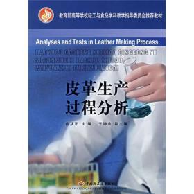 教育部高等学校轻工与食品学科教学指导委员会推荐教材:皮革生产过程分析