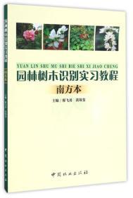 风景园林树木学实习教程(南方本)