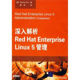 深入解析Red Hat Enterprise Linux 5管理