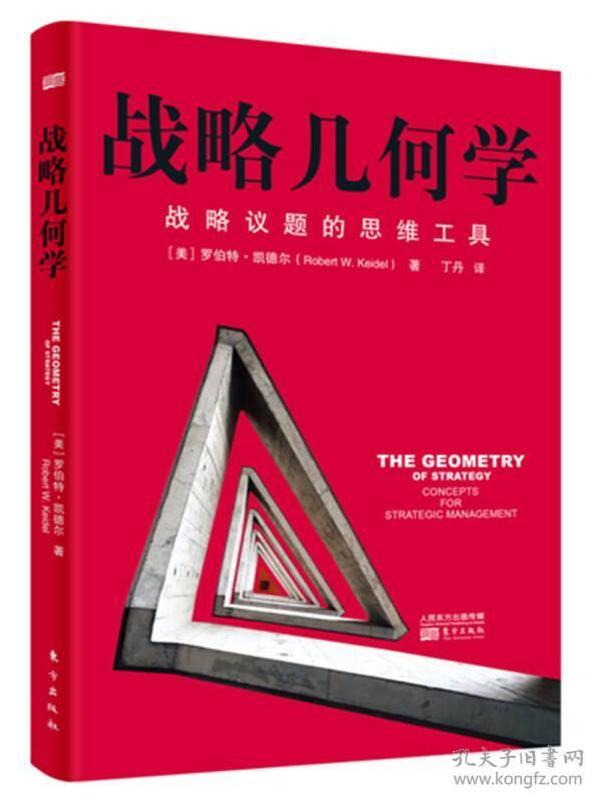 战略几何学-战略议题的思维工具