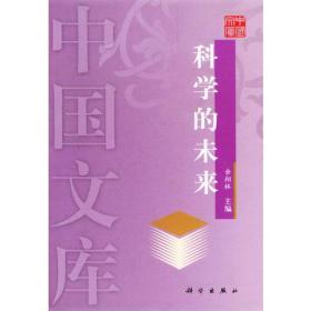 (平)中国文库第一辑:科学的未来