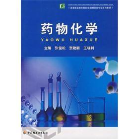 高等职业教育制药·生物制药类专业系列教材:药物化学