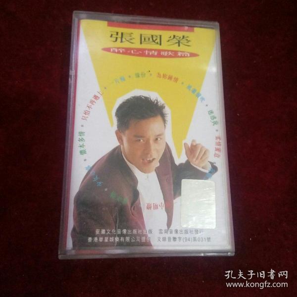 张国荣醉心情歌/磁带