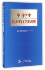 中国学生徒步定向竞赛规则