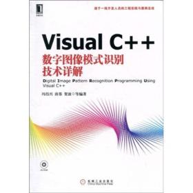VISUAL  C++数字图像模式识别技术详解(无盘)