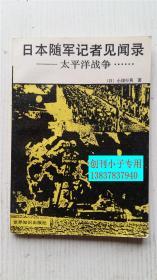 日本随军记者见闻录-太平洋战争 (日)小俣行男著 周晓萌译 世界知识出版社