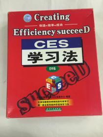 CES课业指导(初中卷)、CES学习法(开创版)  (含2张光碟)有盒子