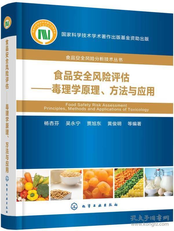 食品安全风险评估:毒理学原理、方法与应用