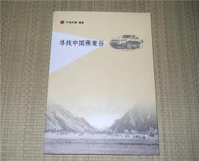 寻找中国燕麦谷