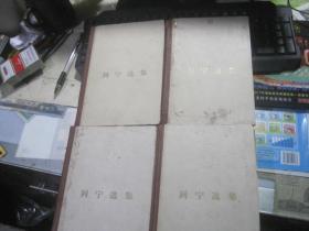 列宁选集 (精装全4册)1960年第1版,1965年北京第1次印刷
