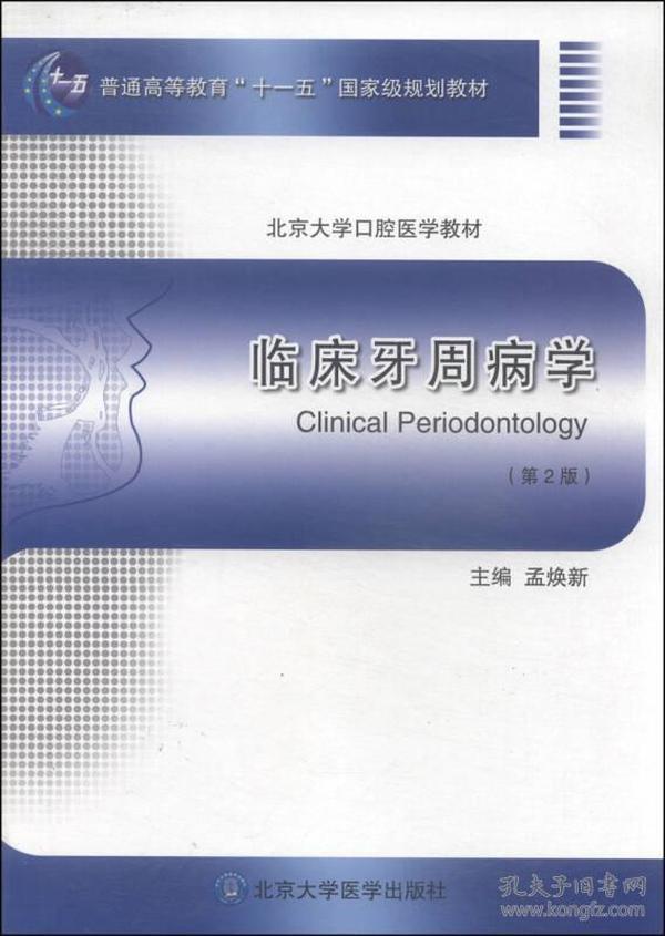 临床牙周病学(第2版)
