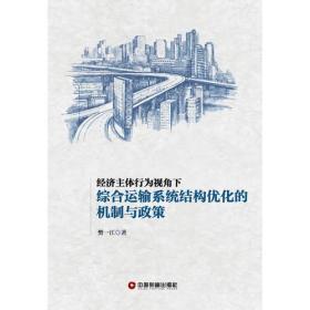经济主体行为视角下综合运输系统结构优化的机制与政策