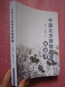 中国北方游牧民族源流考 大开400多页厚本、作者签名