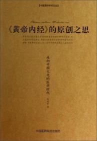 中医原创学术文丛:《黄帝内经》的原创之思