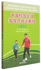 中国校园足球指导员培训教程