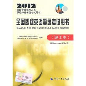 2012全国职称英语等级考试用书(理工类)