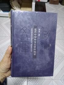 正版现货 《近代中国外交史资料辑要》 湖湘文库--16开精装95品