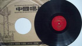 年代不详出版-25CM-78转黑胶密纹-(齐唱)江西革命民歌《十送红军》唱片