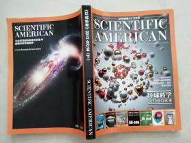 环球科学2013合订本(下)