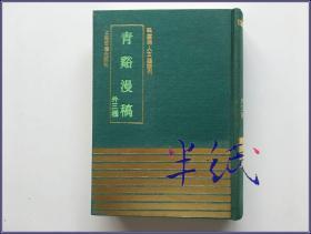 青谿漫稿 青溪漫稿 外三种 四库明人文集 1991年初版精装