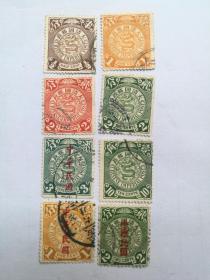 清代蟠龙邮票8枚