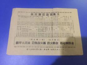 中国大戏院 五集 西游记