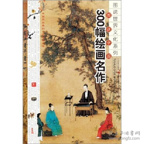 图说中国300幅绘画名作