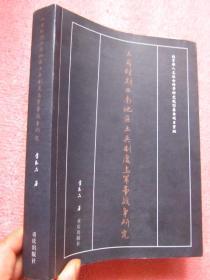 《土司时期西南地区土兵制度与军事战争研》大开746页厚本、干净品佳、