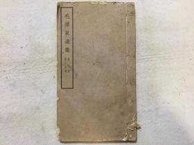 毛泽东选集-第二卷-第三分册