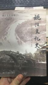 姚江文化史