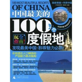 中国经典游·TOP100丛书:中国最美的100个度假地