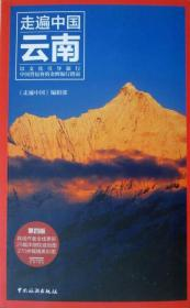 走遍中国:云南(第四版)