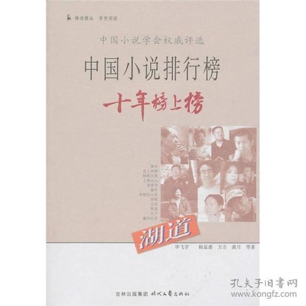 中国小说排行榜十年榜上榜:湖道