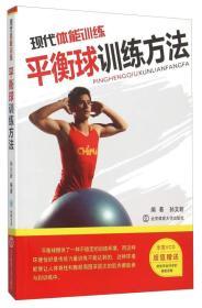 现代体能训练:平衡球训练方法【有光盘】