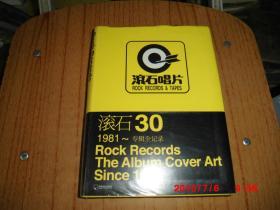 滚石唱片: 滚石30年1981—专辑全记录  (全新未拆)