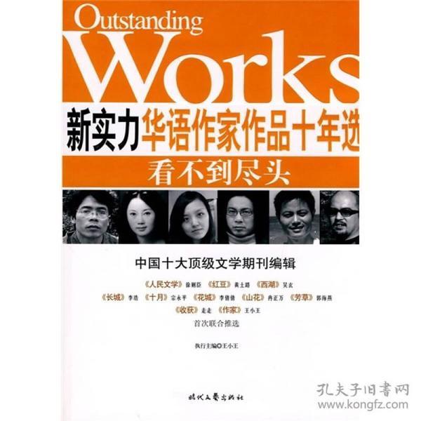 新实力华语作家作品十年选:看不到尽头