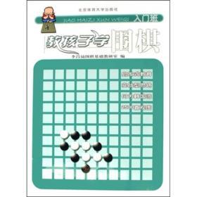 教孩子学围棋