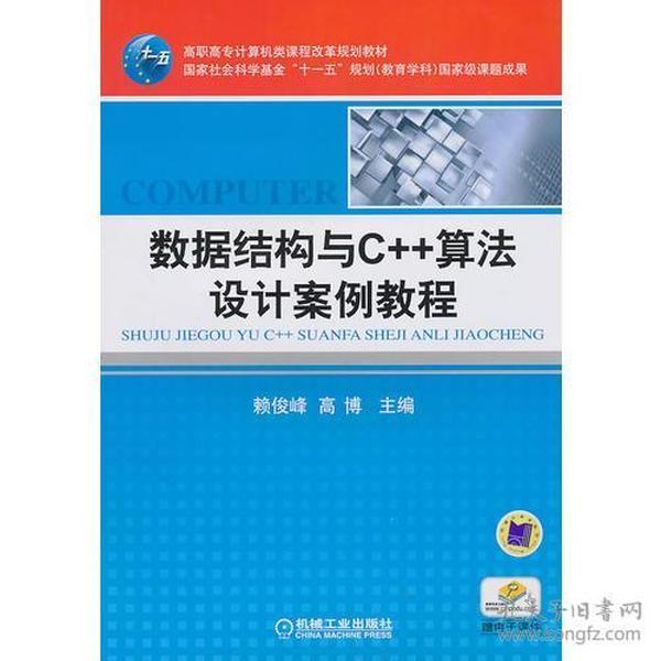 数据结构与C++算法设计案例教程