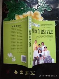 家庭必备 神效自然疗法