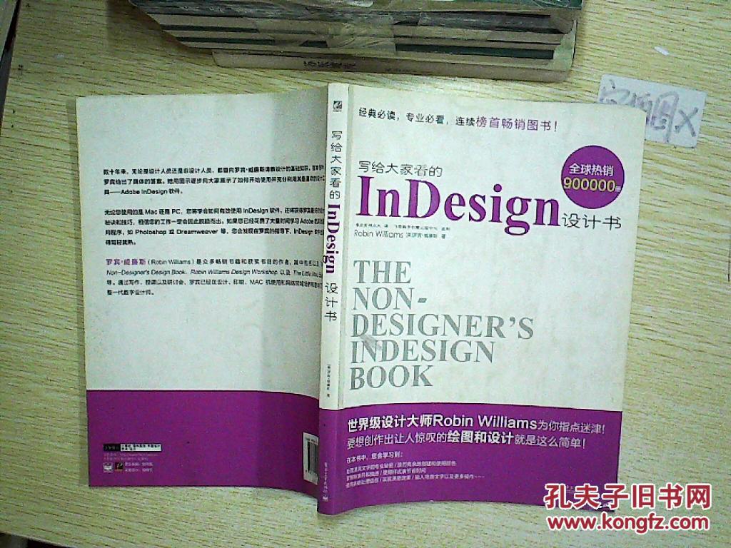 新手indesign做封面书脊封底 怎样新建文档设置边距和图片