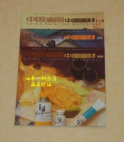 中国油画 中国画材 (第1期、第2期、第3期三本合售)