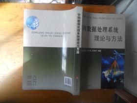 空间数据处理系统理论与方法