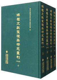 妈祖文献整理与研究丛刊(第2辑 套装20册)