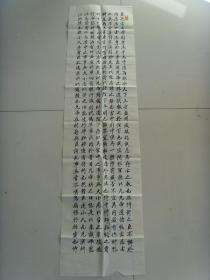 冯政宽:书法:诸葛亮《出师表》四幅屏(带信封)(中牟县书法名流)